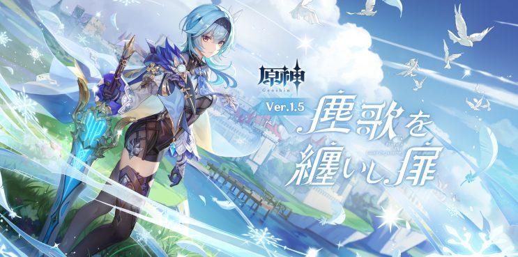 Genshin Impact 1.5 Chinese Key Art Promo